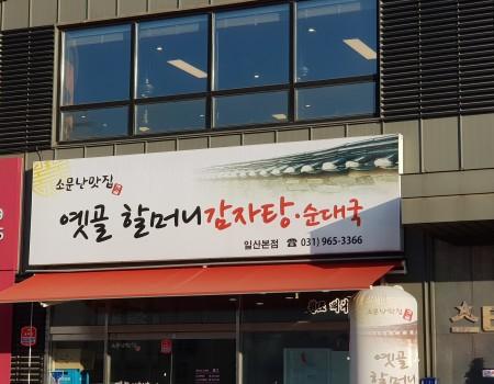 음식점_A03